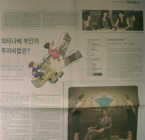 2007年9月 韓国経済新聞